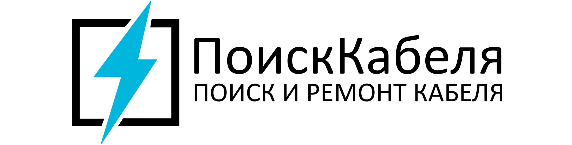 """Логотип """"ПоискКабеля"""""""
