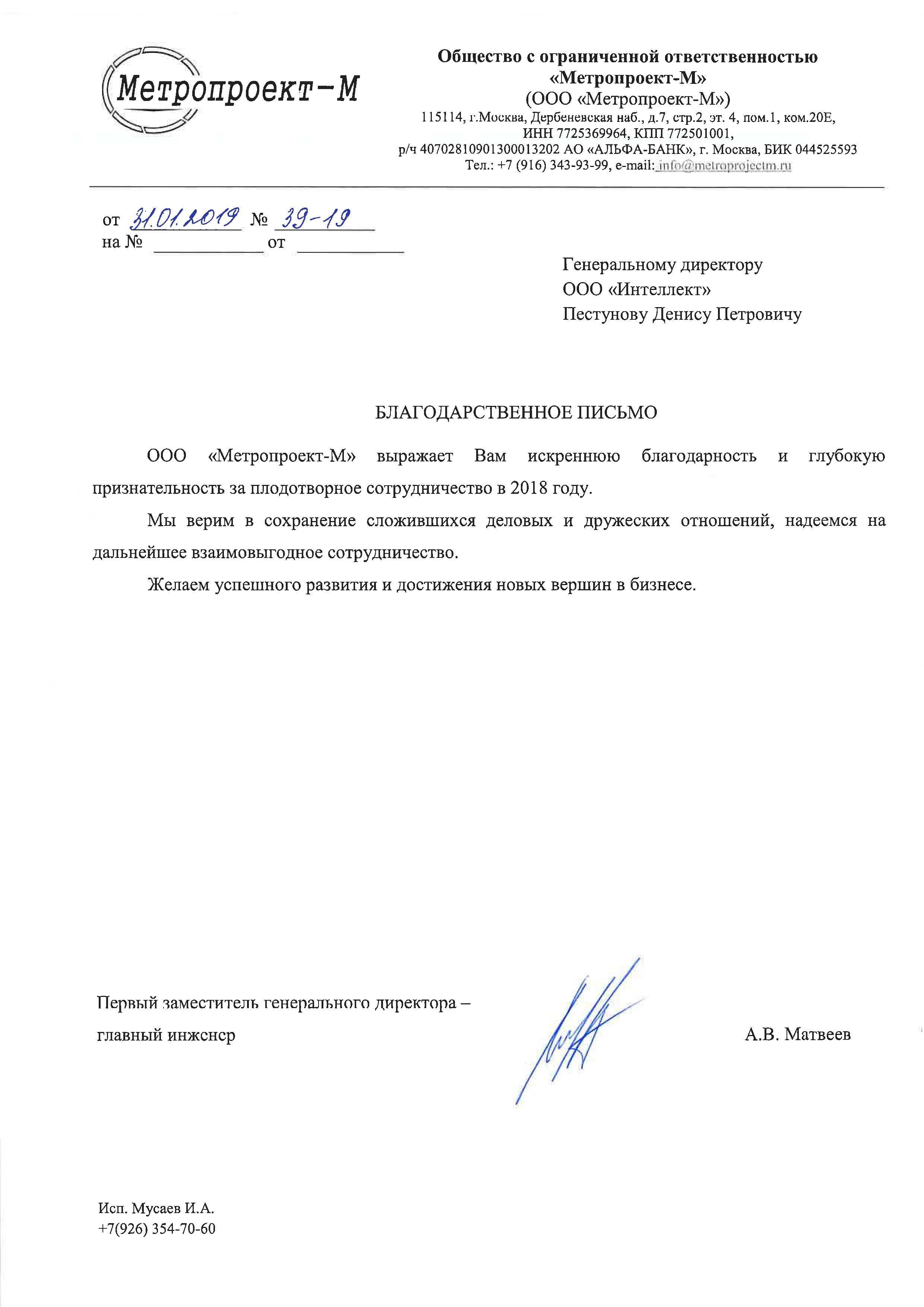 """Благодарственное письмо ООО """"Метропроект-М"""""""