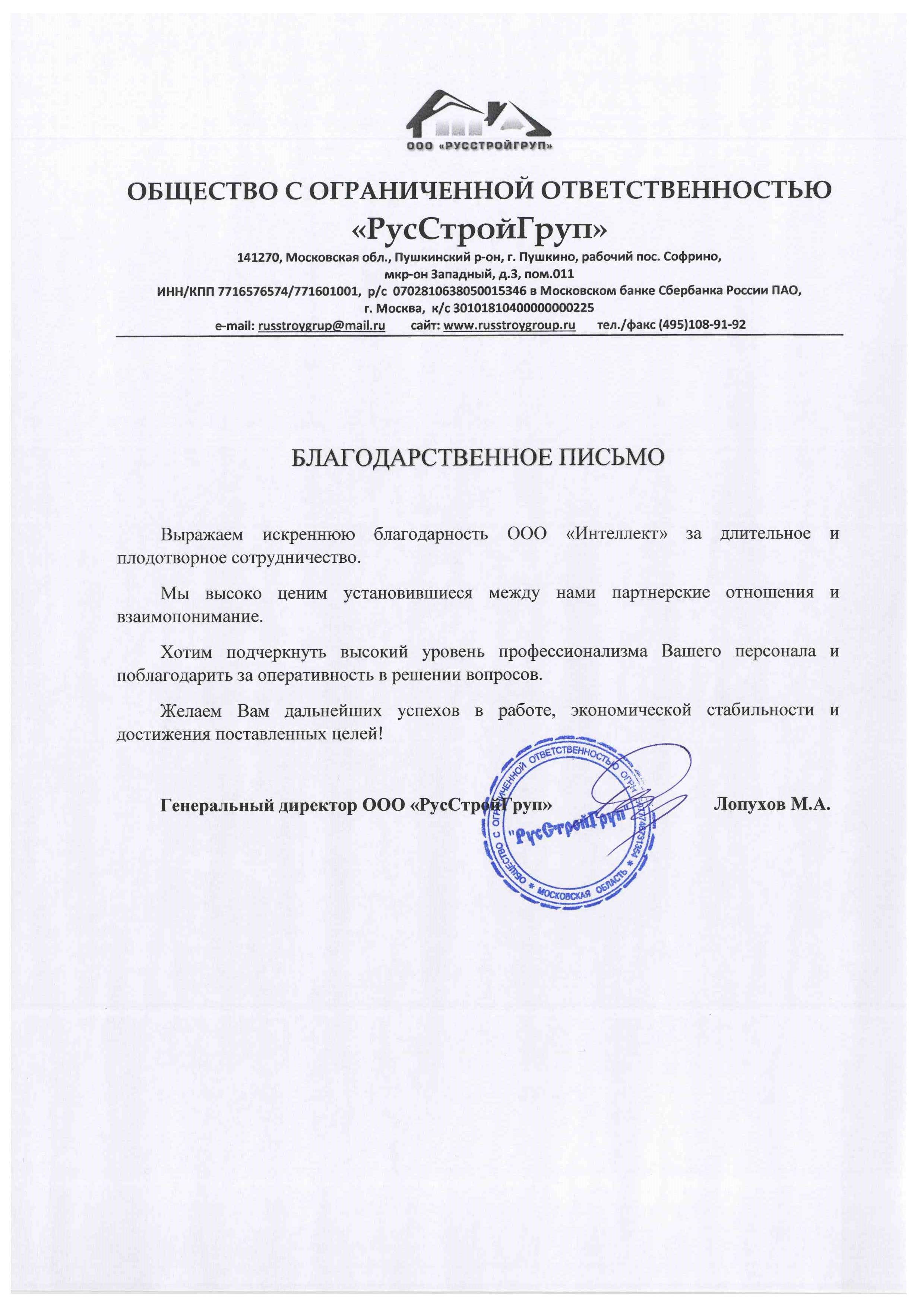 """Благодарственное письмо ООО """"РусСтройГрупп"""""""